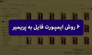 ایمپورت فایل در پریمیر