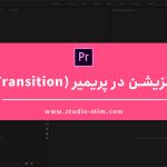 ترانزیشن در پریمیر (Transition)