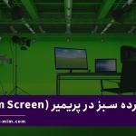 پرده سبز در پریمیر(green screen)