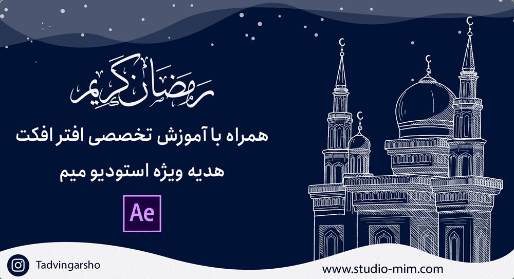 پروژه آماده افترافکت ماه رمضان