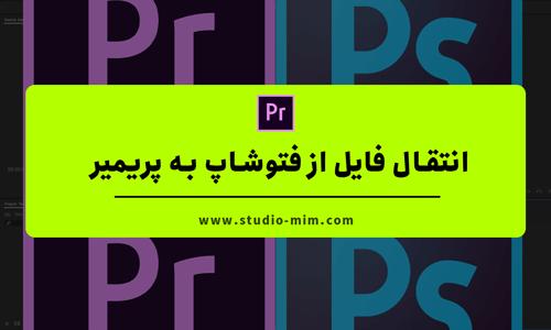 انتقال فایل از فتوشاپ به پریمیر(photoshop & premiere pro)
