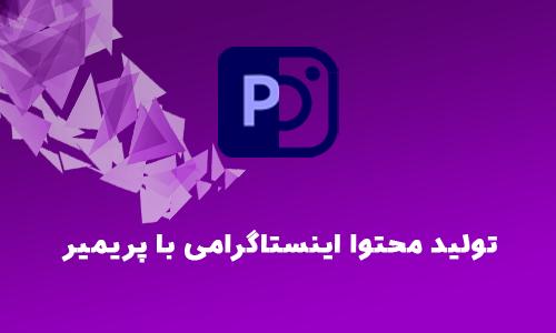 پریمیر