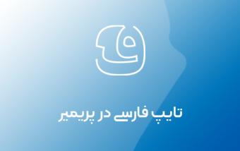تایپ فارسی در پریمیر