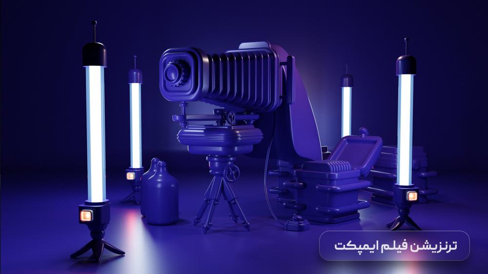 film impact transition