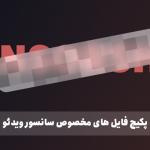 پکیج فایل های مخصوص سانسور ویدئو