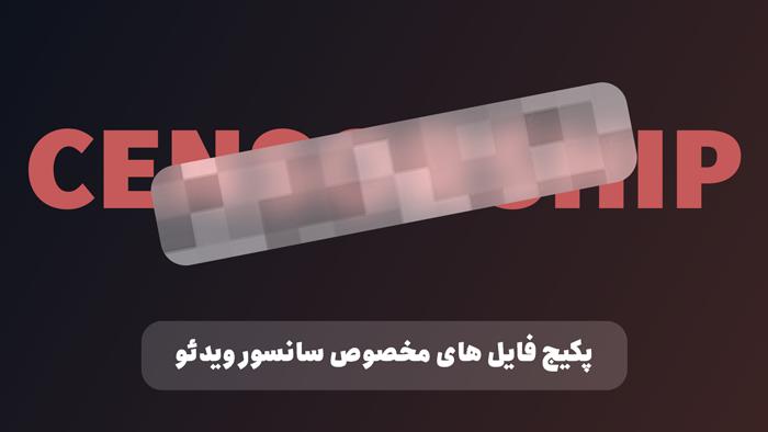 سانسور در پریمیر