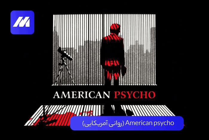 (روانی آمریکایی) American psycho