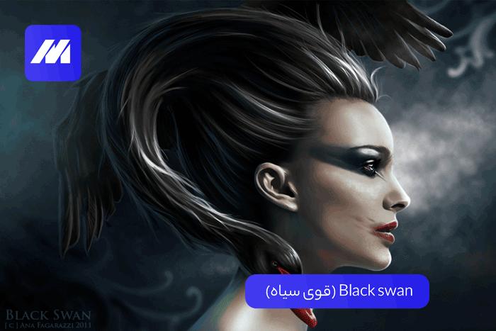 (قوی سیاه) Black swan