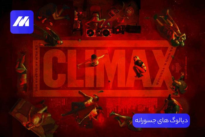 دیالوگ های جسورانه از نکات مهم نقد فیلم climax (نقطه اوج)