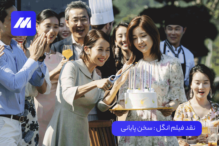 نقد فیلم کره ای انگل : سخن پایانی