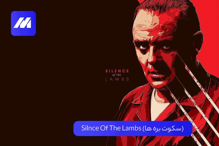 (سکوت بره ها) Silence of the lambs
