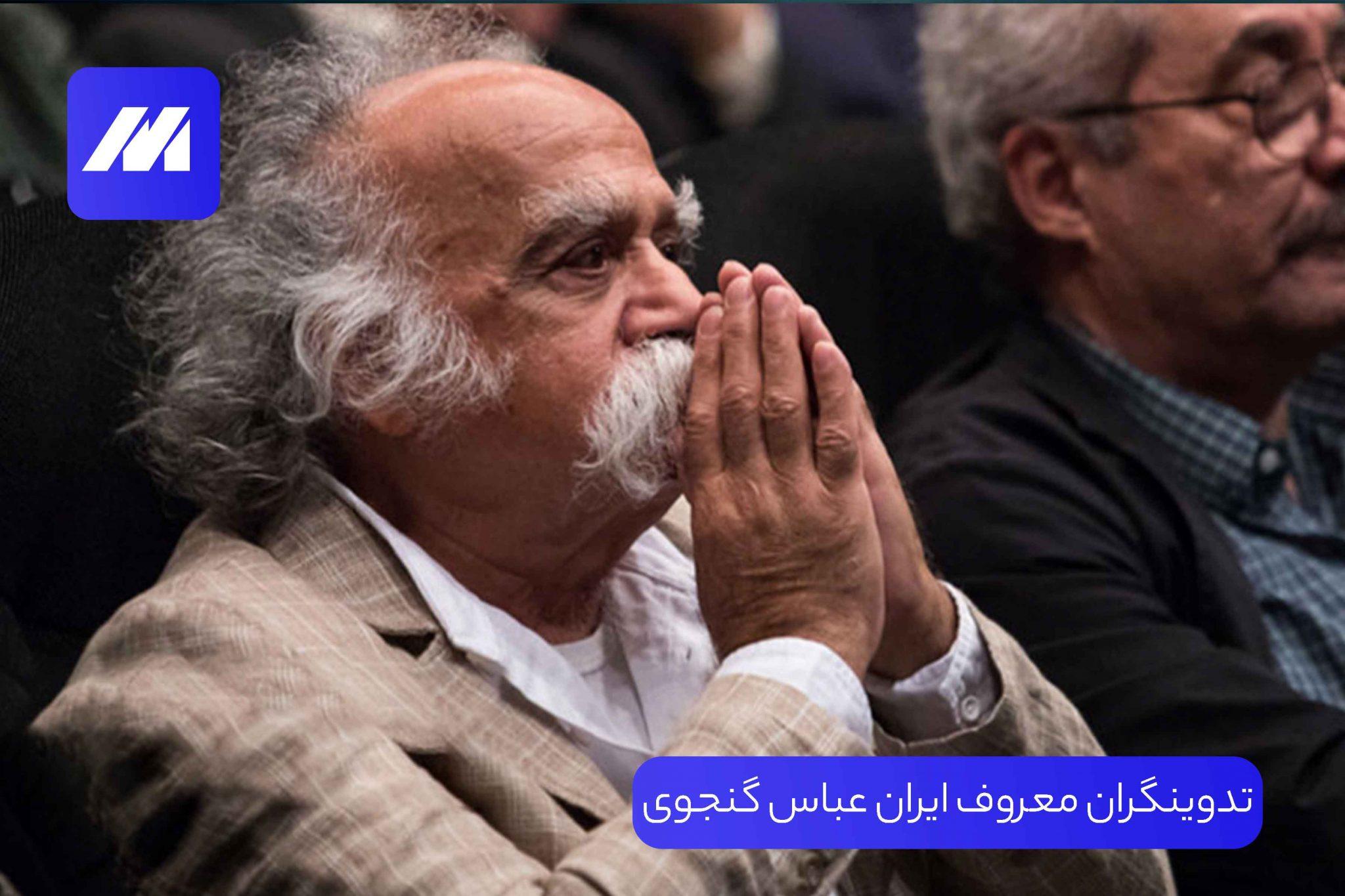 تدوینگران معروف ایران