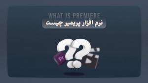 نرم افزار پریمیر چیست